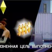 Жизненные цели персонажей в  «The Sims 4» - прокачивание