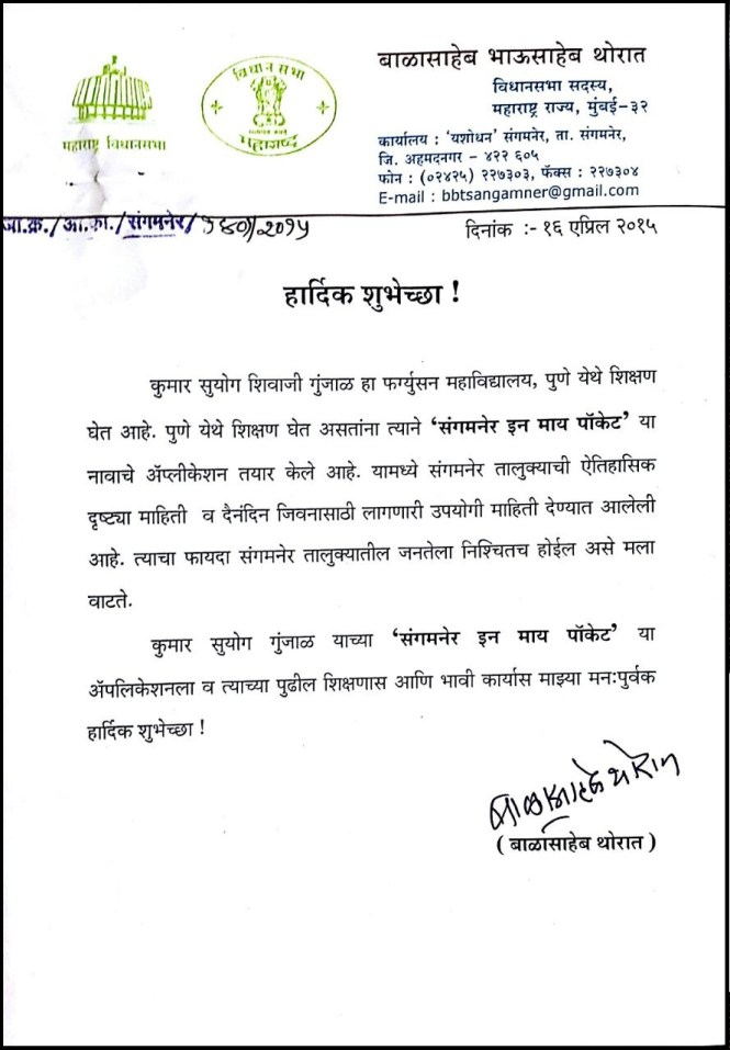 Experience certificate request letter sample image collections experience certificate sample marathi images certificate design sample request letter for work experience certificate cover marathi spiritdancerdesigns Images