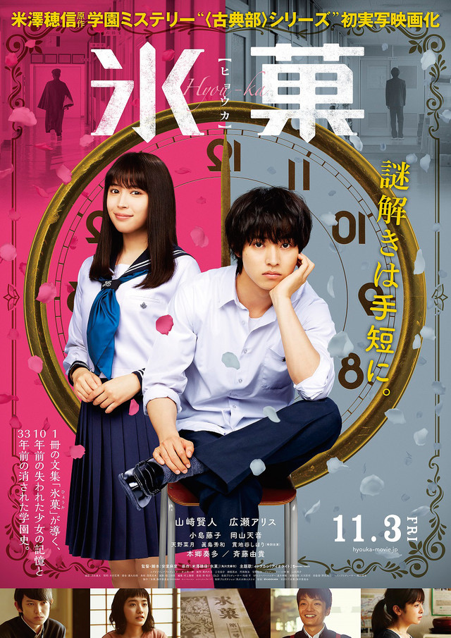 Hyouka live action - new poster