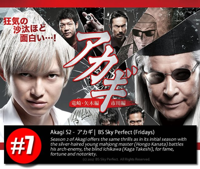 Akagi Season 2 - Japanese drama - Fall 2017