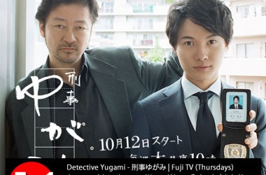 Detective Yugami - Episode 1 Review