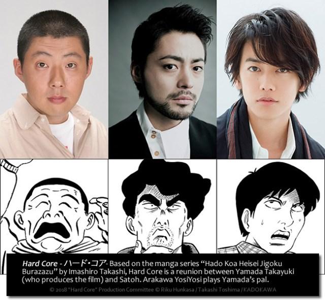 Hardcore - casting Yamada Takayuki, Satoh Takeru