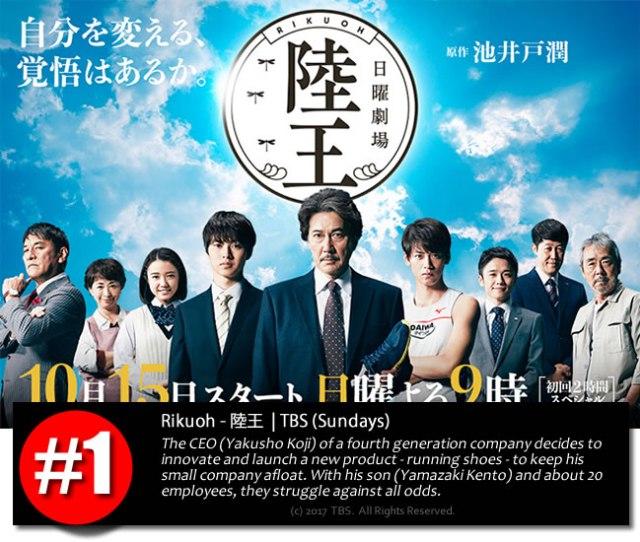 Rikuoh - - Japanese Drama - Fall 2017