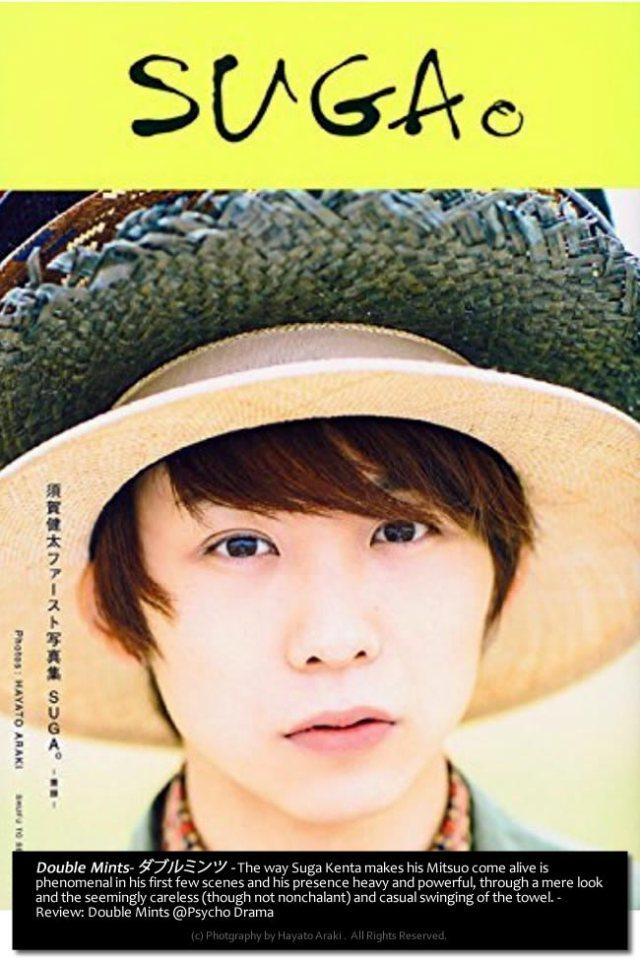 Suga Kenta- photobook
