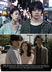 Award Season Begins for 2017! Kurosawa Kiyoshi's 'Before We Vanish' & Ishii Yuya's 'The Tokyo Night Sky Is Always the Densest Shade of Blue' win Best Picture at TAMA Film Awards!