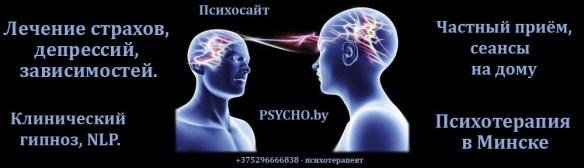 cropped-psycho.by_1000x299.jpg