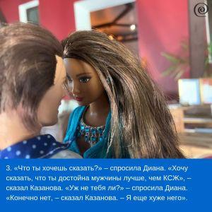 Фотосериал Разморозка. Сезон 13. Серия 7. Потасовки. Эпизод 3