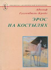 Книга. Гуггенбюль-Крейг Адольф - Эрос на костылях. Eros on Crutches