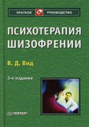 Книга. Психоаналитическая психотерапия при шизофрении. Вид В.Д.