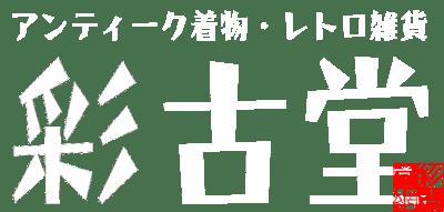 アンティーク着物・レトロ雑貨の彩古堂