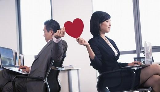 チャンスを掴め!! 職場恋愛のきっかけの作り方7つ