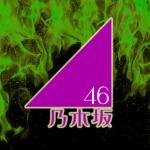 [神7ならぬ魔7] 乃木坂46メンバーの不人気順ワーストランキング発表!