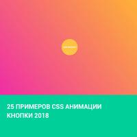 25 примеров CSS анимации кнопки