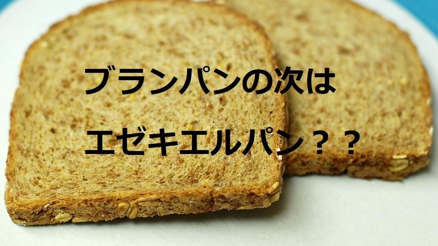 ダイエット向けパン:ブランパンの次は『エゼキエルパン』?
