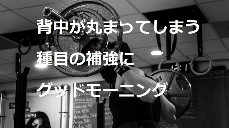 腰のケガを防ぎ、背中や下半身を効果的に鍛える為に『グッドモーニング』をやろう
