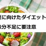 夏に向けてのダイエット:貧血の症状がでていませんか?