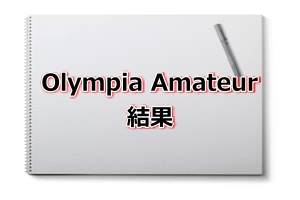 Olympia Amateur日本人選手結果