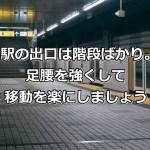 駅の出口は階段ばかり。足腰を強くして移動を楽にしましょう