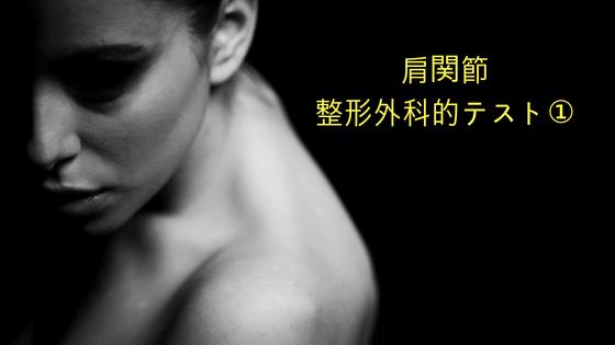 肩関節 整形外科的テスト スペシャルテスト