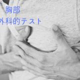 胸 整形外科的テスト