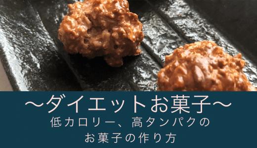 ダイエットお菓子の作り方