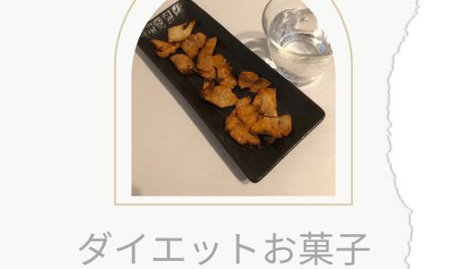 ダイエットお菓子〜チキチの作り方〜
