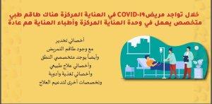 العلاج الطبيعي وتأهيل الفيروس التاجي المستجد كوفيد ١٩