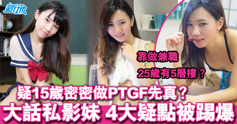 PTGF收入是多少?有人有5層樓是真的嗎 - PTGF香港臺灣大攻略
