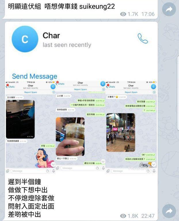 PTGF Telegram找客慘被呃蝦條 - PTGF香港臺灣大攻略
