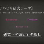 【リハビリ研究テーマ】PT・OT・STニュース.blogは、研究者・開発者に語りかける。(