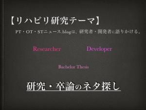 【リハビリ研究テーマ】PT・OT・STニュース.blogは、研究者・開発者に語りかける。