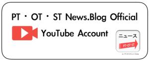 PT・OT・STニュース.blog | YouTubeチャンネル