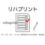 リハプリント – リハビリ用教材・素材集
