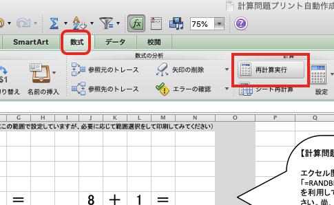 Excel for Mac 2011の場合:計算問題プリント自動作成エクセルアプリ再計算・自動計算