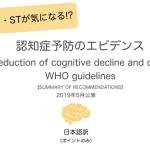 【PT・OT・ST – ポイント和訳】認知症予防ガイドライン(WHO 2019):Risk redu