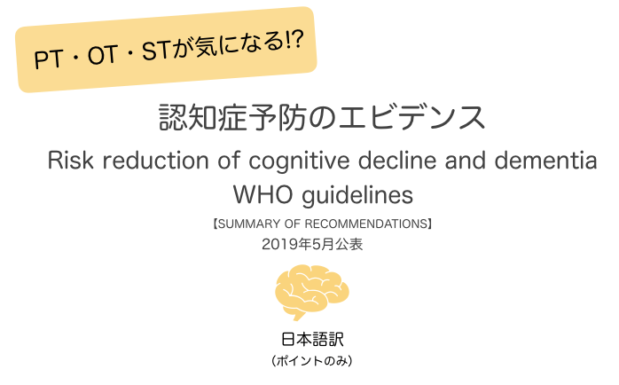 【PT・OT・ST - ポイント和訳】認知症予防ガイドライン(WHO 2019)Risk reduction of cognitive decline and dementia - WHO guidelines.