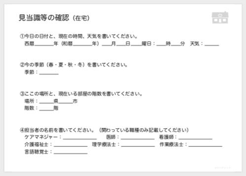 【在宅向け】見当識課題プリント - リハプリント:PT・OT・STニュース.blog