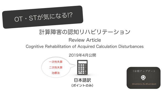 【OT・ST - ポイント和訳】総説 - 後天性計算障害の認知リハビリテーション:【Review Article】Cognitive Rehabilitation of Acquired Calculation Disturbances:リハビリ1分間アップデート