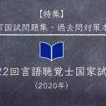 【ST-2020年版】言語聴覚士(ST)国家試験問題集・過去問対策本特集