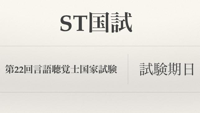 【ST】第22回言語聴覚士国家試験の日程をチェック(2020年施行)