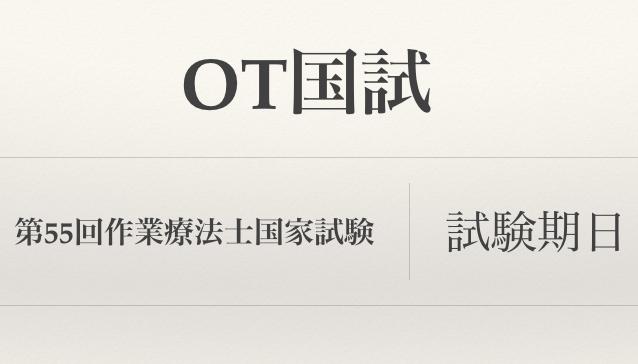 【OT】第55回作業療法士国家試験の日程をチェック(2020年施行)