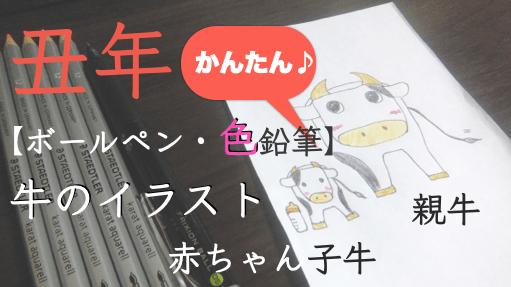 【2021年 丑】簡単かわいい♪牛の親子イラストの描き方(親牛・赤ちゃん子牛)- 手書き・ボールペン・色鉛筆 編 - 無料素材
