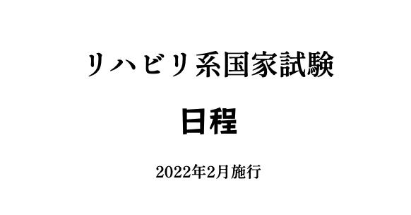 【2022年2月施行】リハビリ系国家試験の日程(PT・OT・ST・CO:ORT)