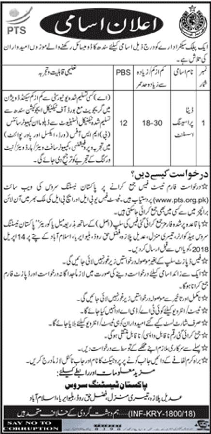 Sindh Government Public Sector Organization PTS Jobs 2019