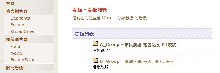 PTT WEB版:不用帳號密碼。用WEB就能瀏覽臺大PTT BBS