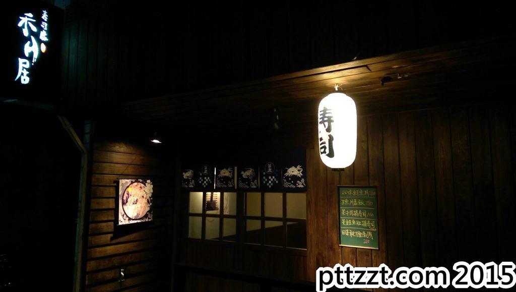 禾月居 寿司處