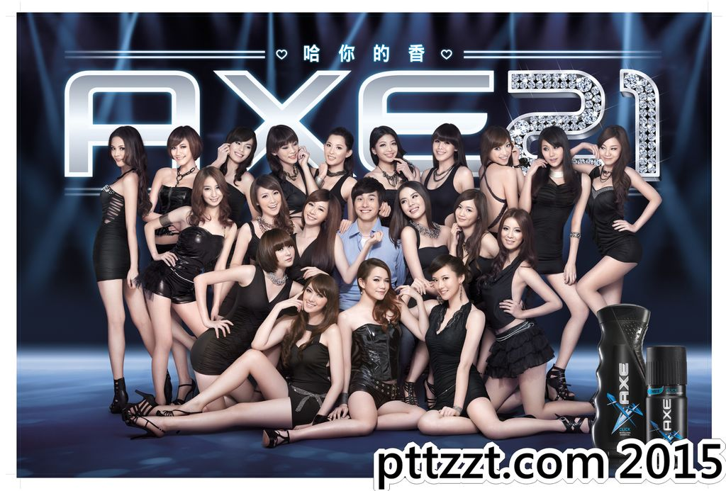 AXE21 - 哈你的香(單曲)