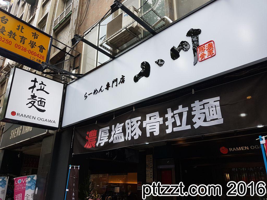 小川拉麵專門店