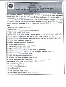 Standing List Notice FY2078-79 (Faculty of Health Sciences