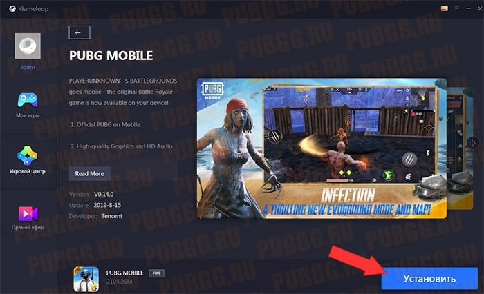 PUBG Mobile на ПК через официальный эмулятор Gameloop